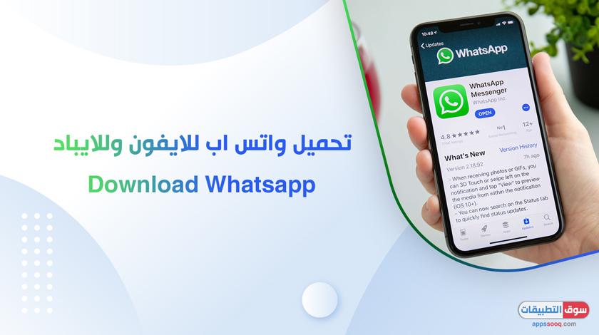 تحميل برنامج واتس اب للايفون و للايباد مجانا برابط مباشر
