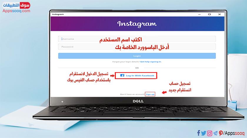 تحميل انستقرام للكمبيوتر ويندوز10 برنامج الانستقرام الجديد 2020 instagram for pc