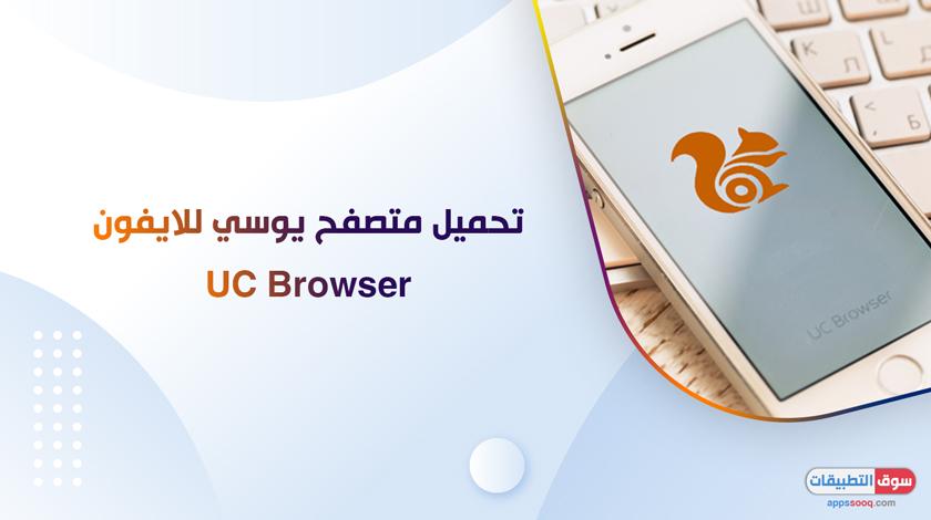 تحميل متصفح UC Browser للايفون مجانا