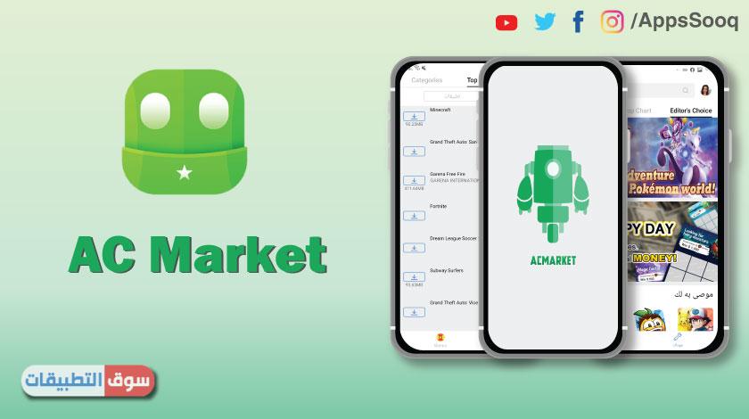 كيفية تحميل متجر ac market للاندرويد أفضل بديل لسوق جوجل بلاي
