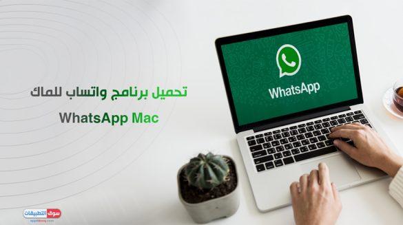 تحميل برنامج واتس اب للماك بوك مجانا برابط مباشر WhatsApp Mac توضيح خطوات تشغيل واتساب على الماك 2019 اضافة أهم ما يقدمه الواتساب للماك