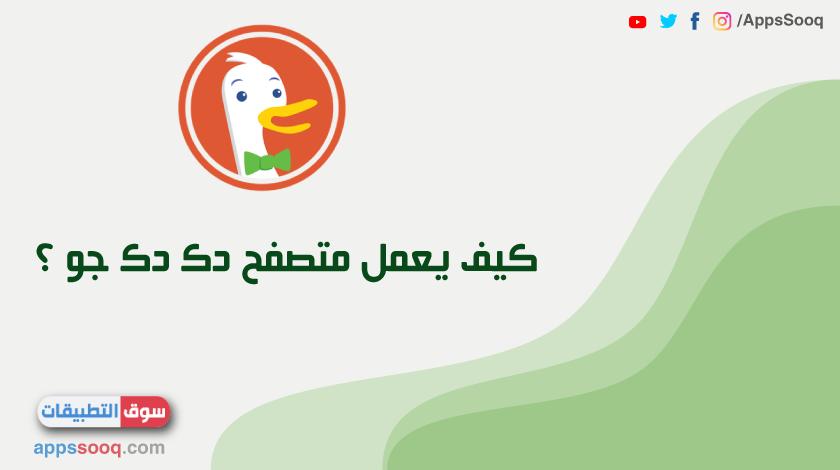 تصفح الانترنت بكل سرية واخفي موقع الاي بي مع المتصفح المنافس لجوجل DuckDuckGo