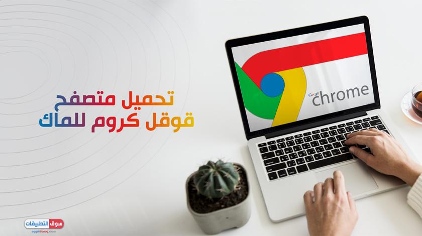 تحميل متصفح قوقل كروم للماك عربي مجانا برابط مباشر