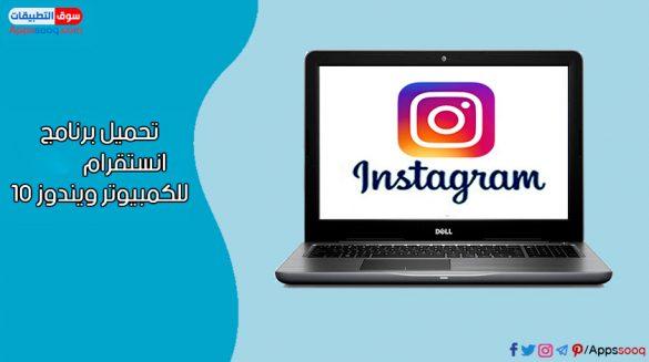 تحميل برنامج انستقرام للكمبيوتر ويندوز 10 برنامج الانستقرام الجديد 2020 instagram for pc