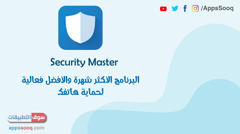تحميل برنامج Security Master للاندرويد الأكثر فعالية لحماية هاتفك من الفيروسات والمتطفلين