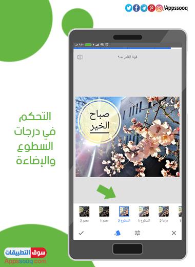 تحميل أفضل تطبيق للتعديل على الصور بشكل احترافي