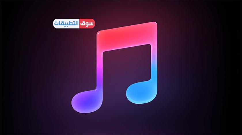 تحديث Apple music يدعم الوضع الليلي وهناك مميزات اخرى .. تعرف عليها