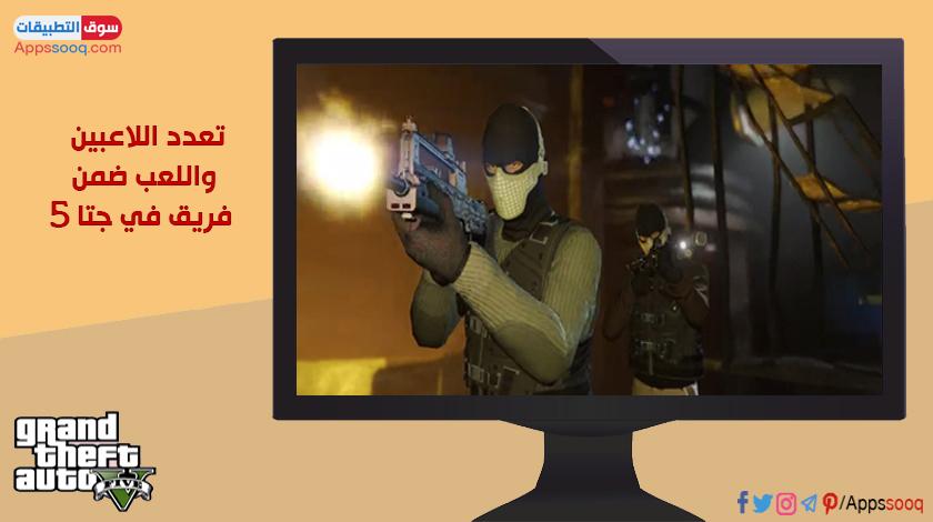 تحميل لعبة Gta 5 مجانا للكمبيوتر 2019