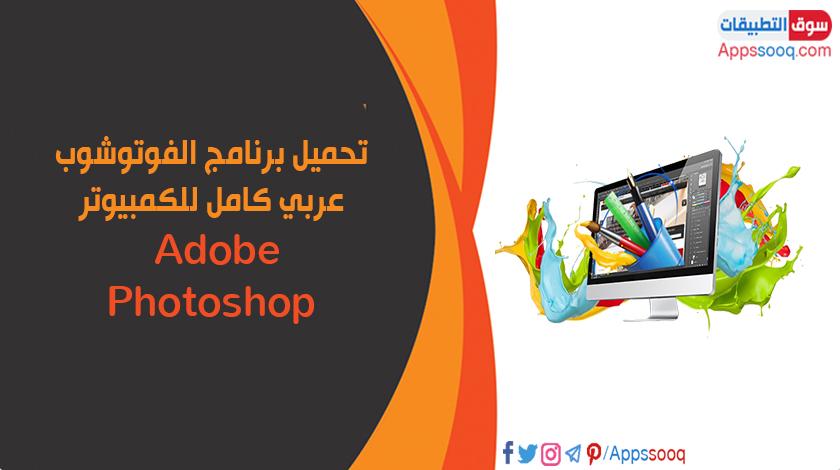 برنامج فوتوشوب عربي للكمبيوتر برابط مباشر 64