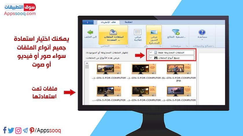 تنزيل برنامج استعادة الصور والفيديو المحذوف من الجهاز