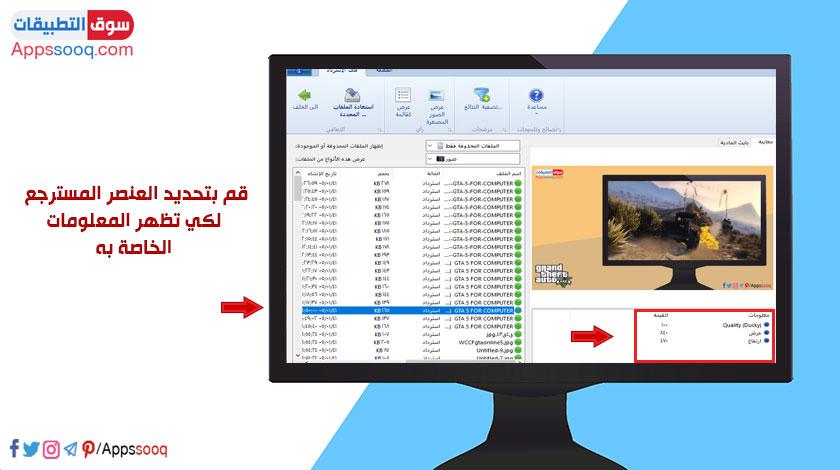 تنزيل برنامج استعادة الصور والفيديوهات المحذوفة من جهاز الكمبيوتر