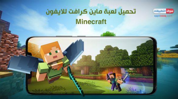 تحميل ماين كرافت للايفون Minecraft مجانا بدون جلبريك لعبة ماين كرافت الاصلية للايفون والايباد