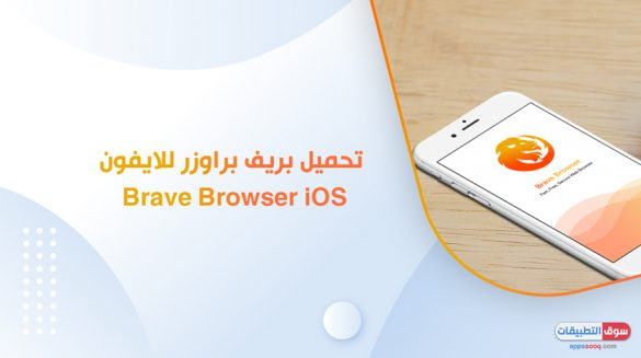 تحميل brave browser للايفون يمنحك التمتع بتصفح سريع وآمن بدون اعلانات ، تعرف على مميزات متصفح بريف براوزر، شرح اعدادات بريف Lion بالعربي