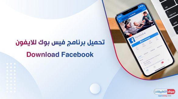 تحميل برنامج فيس بوك للايفون برابط مباشر Facebook عربي بدون جلبريك توضيح أهم ما يقدمه الفيسبوك اضافة رابط تحميل فيس بوك بدون اب ستور