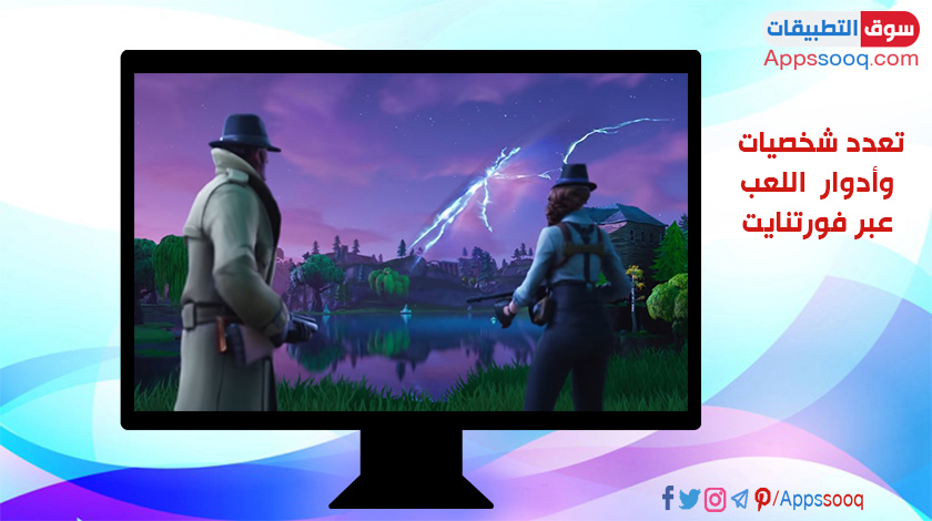 شرح لعبة فوررت نايت للمبتدئين Fortnite PC مع أبرز مميزات لعبة فورت نايت للكمبيوتر