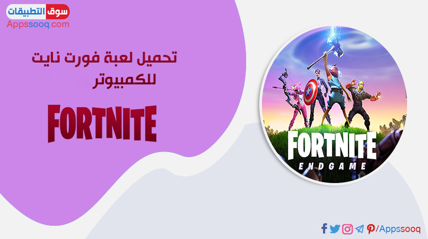 تحميل فورت نايت للكمبيوتر Fortnite Royale Battle مع شرح التثبيت بالصور