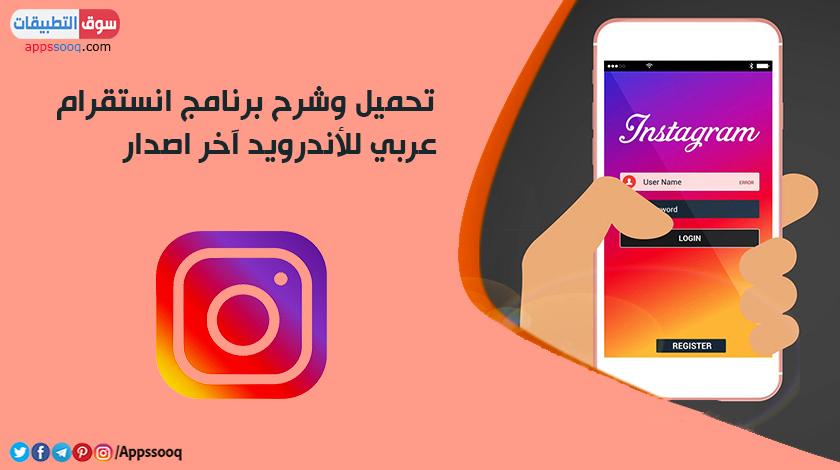 تحميل انستقرام عربي 2021 احدث اصدار
