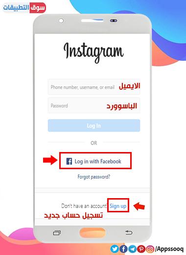 تحميل برنامج انستقرام عربي للأندرويد الانستقرام Instagram آخر اصدار