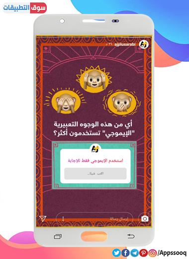 تحميل انستقرام عربي مع خاصية التحميل