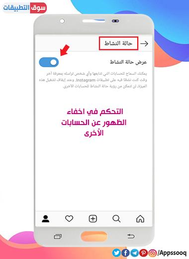 انستقرام عربي للأندرويد