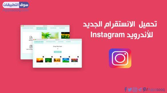 تحميل الانستقرام الجديد للأندرويد instagram الانستقرام أحدث اصدار للجوال 2020