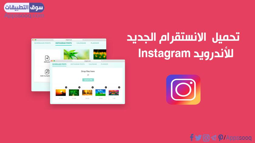 تحميل الانستقرام الجديد للأندرويد instagram اخر اصدار 2021
