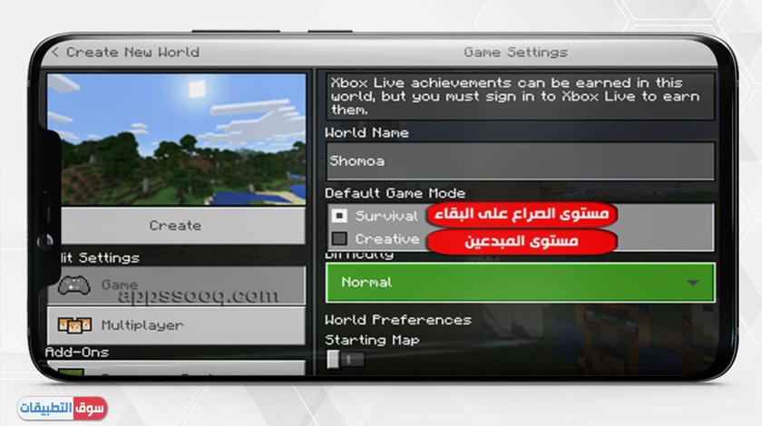 ماين كرافت اصدار 1.14.60 للايفون