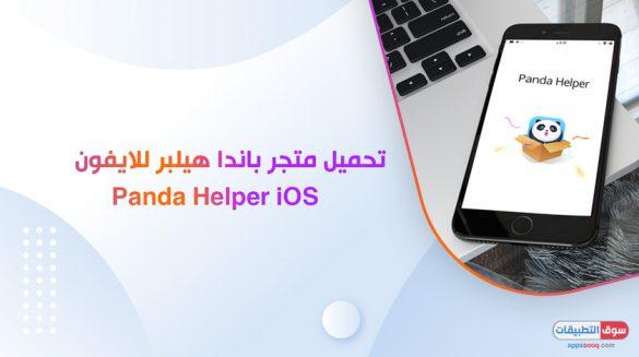تحميل متجر panda helper للايفون بدون جلبريك برنامج باندا هيلبر مجانا حل مشكلة هذا التطبيق غير متوفر باستعمال متجر الباندا Panda iOS 13