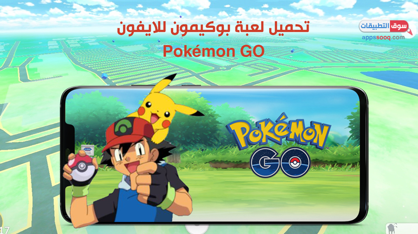 تحميل لعبة بوكيمون للايفون Pokemon Go لعبة بوكيمون جو اخر إصدار
