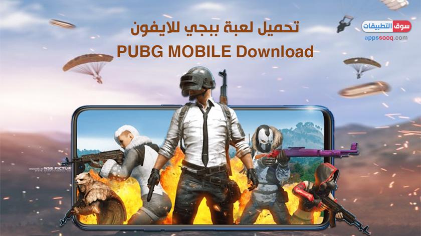 تحميل لعبة ببجي PUBG MOBILE للايفون اخر اصدار برابط مباشر