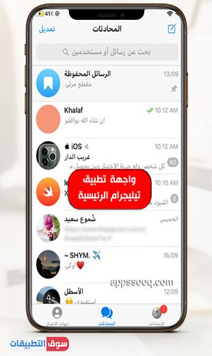 الواجهة الرئيسية بعد تحميل برنامج تيليجرام عربي للايفون