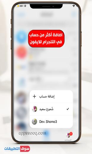 فتح أكثر من حساب بعد تنزيل تلغرام للايفون برابط مباشر