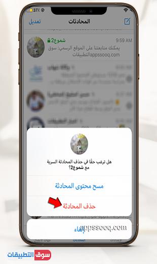 تفعيل خاصية حذف المحادثات بعد تحميل برنامج تيليجرام Telegram عربي للايفون