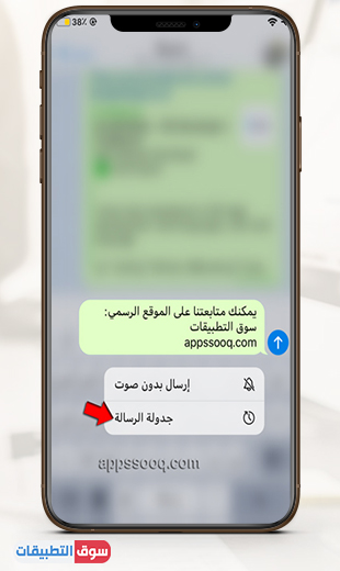 خيار جدولة الرسائل بعد تحميل برنامج تيليجرام للايفون عربي