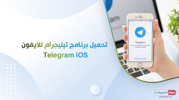 تحميل برنامج تيليجرام عربي للايفون رابط تنزيل Telegram مجانا أفضل وسيلة للمحادثات المشفرة شرح اهم ما يقدمه تلغرام للايفون مميزات تلجرام
