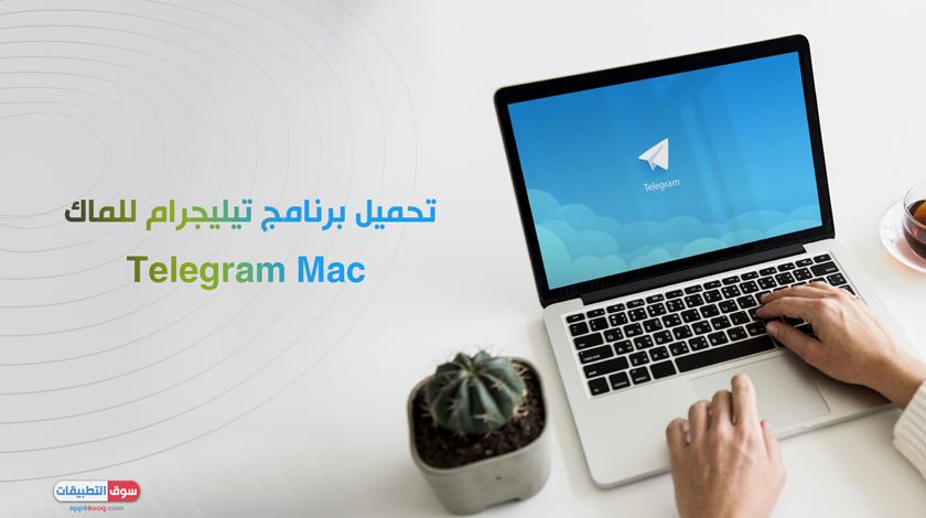 تحميل برنامج تيليجرام عربي للماك برابط مباشر Telegram for Mac