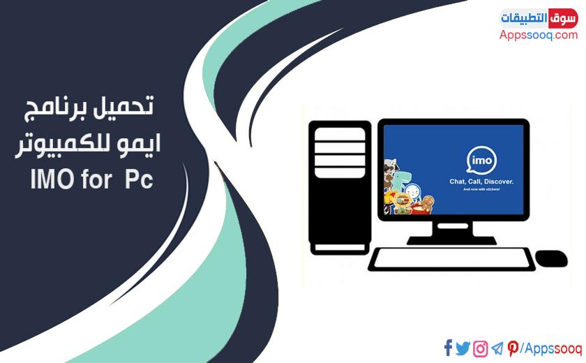 تحميل ايمو للكمبيوتر IMO for PC برنامج الإيمو لسطح المكتب 2020