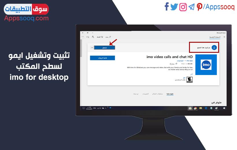 تحميل ايمو للكمبيوتر 2019 برابط مباشر الإيمو لسطح المكتب