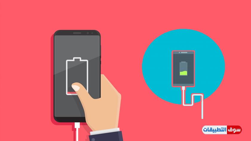 كيفية اطالة عمر البطارية للاندرويد وحل مشكلة نفاذ بطارية الهاتف بسرعة بدون برامج