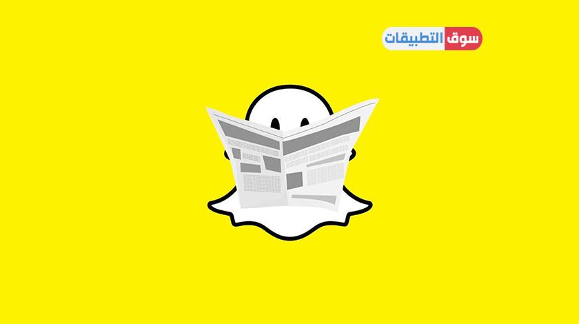 ميزة جديدة في سناب شات لكسب رضا مستخدميها