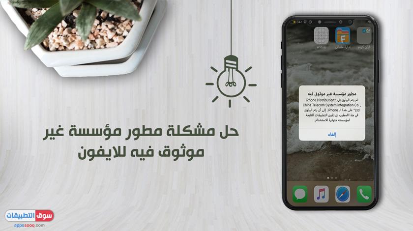حل مشكلة مطور مؤسسة غير موثوق فيه للايفون iOS 12