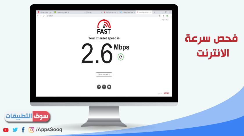 كيفية تسريع الانترنت في ويندوز 10