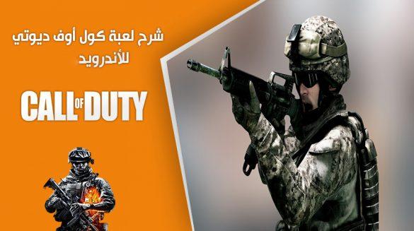 شرح لعبة Call Of Duty بالصور طريقة لعب كول أوف ديوتي موبايل للاندرويد بالتفصيل
