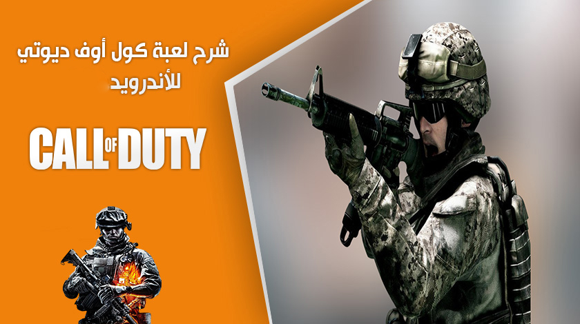 شرح لعبة كول أوف ديوتي موبايل Call Of Duty  Mobile 2021 بالصور