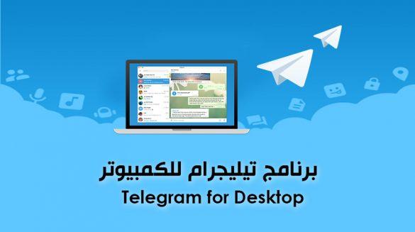 تحميل Telegram للكمبيوتر برنامج التيليجرام لسطح المكتب رابط مباشر