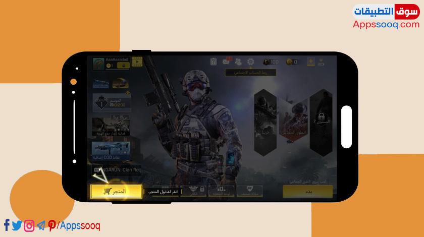 شرح لعبة Call Of Duty للموبايل بالصور