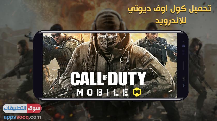 تحميل تحديث كول اوف ديوتي موبايل Call of Duty Mobile 2021 الذكرى السنوية الثانية