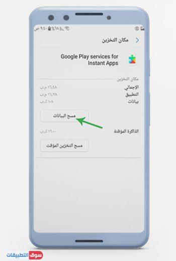 مسح بيانات خدمات جوجل بلاي لتطبيقات  google play services for instant apps