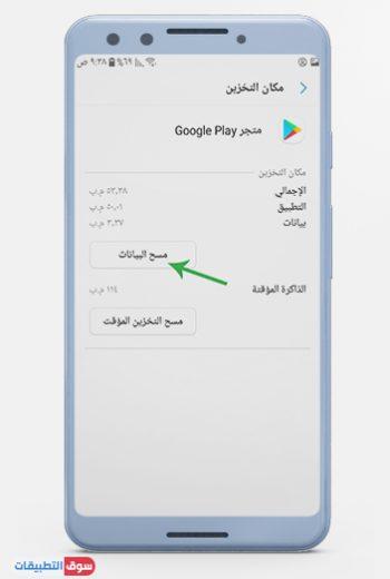 مسح بيانات متجر جوجل بلاي Google Play Store
