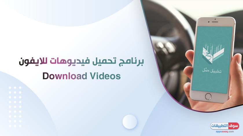 برنامج تحميل فيديوهات للايفون تحميل الفيديو للايفون من اي موقع مجانا
